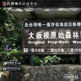 【代售票券】三峽大板根森林溫泉渡假村.入園門票 158元(平假日 過年皆可使用)
