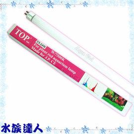 【水族達人】TOP《T5高效燈管(植物紅).7500K(24W)》超明亮!