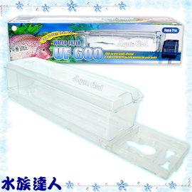 【水族達人】Aqua Pro《UF600單層上部過濾槽.2~2.5尺(透明)》☆附馬達及濾材☆