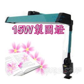 晶品 桌夾 15W工作製圖燈 FH-215