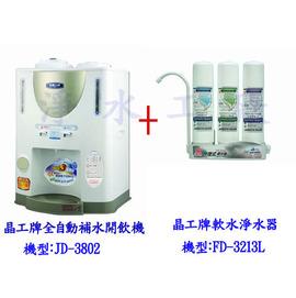 【淨水工廠】晶工牌 JD-3802『全自動補水型』溫熱開飲機/搭配FD-3213L軟水三道淨水器..【從此不用再加水了】