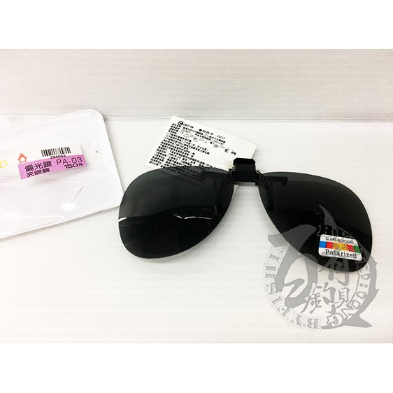 ◎百有釣具◎台灣製造品質好~夾眼鏡式 偏光鏡 PA-03