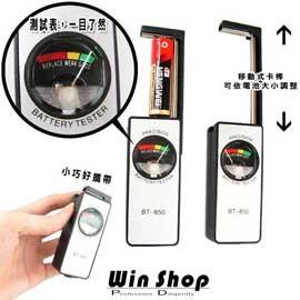 【WIN SHOP】☆兩件含運送到家☆迷你電池電力測試器,電池能量檢測器,測電器、驗電器,夾測款