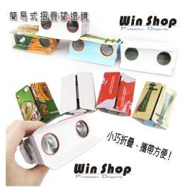【winshop】折疊簡易式小巧紙製望遠鏡,演唱會、動物園看貓熊、看棒球、球賽等等都可使用!!攜帶方便!