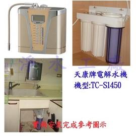 【淨水工廠】TIANCOM天康牌電解水機TC-S1450 ~送三道前置過濾.送專用出水龍頭.送免費安裝到好..再享分期零利率