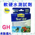 ~水族 ~~水質測試劑~德彩Tetra~軟硬水測試劑 GH T614~超準確!