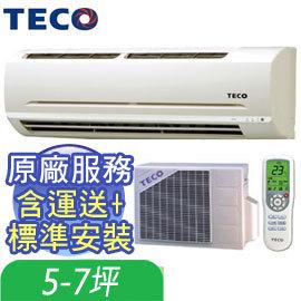 分期0利率+原廠運送安裝東元分離式一對一冷氣機2500Kcal-5-7坪 MS725B9+MA725BN