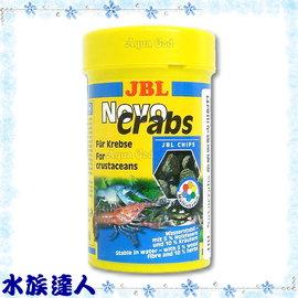 ~水族 ~JBL~Novo Crabs螯蝦與蟹 飼料.100ml~健康、營養、美味!