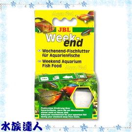 【水族達人】JBL《Weekend週末假期食物/假期飼料》外出再也不用擔心魚挨餓!