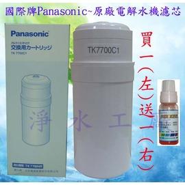 《分期0利率》《隔日配~免運費》《送PH酸鹼+OTO餘氯測試液》國際牌Panasonic電解水機濾心TK-7700C1/TK7700C1..適用機型TK-7700 ZTA