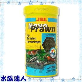 ~水族 ~JBL~Novo Prawn水晶蝦 飼料.250ml~健康.營養.美味!