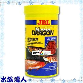 【水族達人】JBL《Novo Dragon龍魚飼料.250ml》添加多種維他命