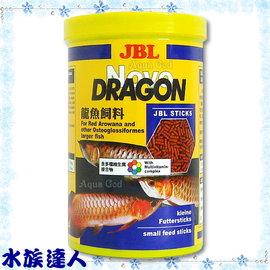 【水族達人】JBL《Novo Dragon龍魚飼料.1L》