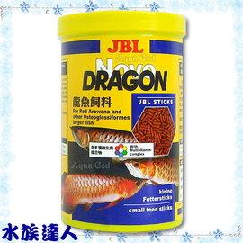 【水族達人】【觀賞魚飼料】JBL《Novo Dragon龍魚飼料.1L》添加多種維他命