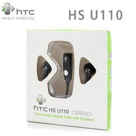絕版出清【HS U110】HTC Touch Elf/P3450/P3452/Cruise/P3650/P3651/VIVA/T2223/TYTN II/P4550/Cruise09 二段式原廠耳機