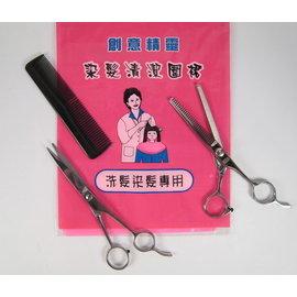 *剪髮DIY工具組**美髮剪刀+打薄剪刀組+再送剪染髮圍巾