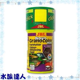 【水族達人】JBL《計數型增色顆粒飼料.100ml》餵食超方便!