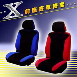 熱血X 賽車椅套 前座賽車椅套 單入 汽車椅套 前座椅套◤DouMyGo汽車 ◢