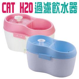 ~ ~Cat H2O 過濾飲水器