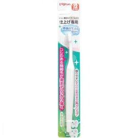 日本【貝親Pigeon】第二階段抗菌牙刷(大人幫忙刷)