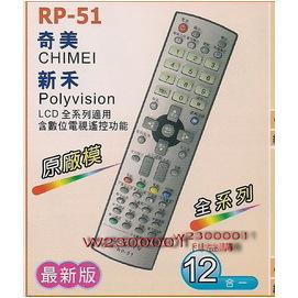 ~利益購 館~CHIMEI奇美 Polyvision新禾RP~51 上市12合1全系列電漿