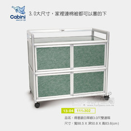 3.0尺兩門雙層置物櫃