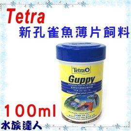 【水族達人】德彩Tetra《Guppy新孔雀魚薄片飼料 100ml T904》健康.營養.美味!