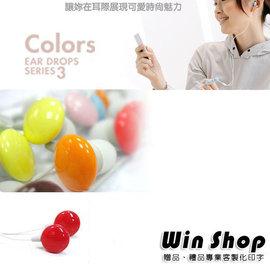 【winshop】B0233多色巧克力豆糖果入耳式耳塞耳機,矽膠耳塞舒適好用!MP3、隨身聽、遊戲機、筆記型電腦都可用