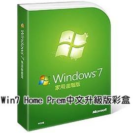 Windows 7 Home Premuim 家用進階中文升級版彩盒 Win 7 Home