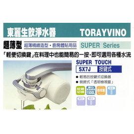 【淨水工廠】《免運費》贈《OTO餘氯測試液》東麗TORAY淨水器SX-7J/SX7J..超薄型按鍵式日本第一品牌