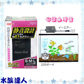 【水族達人】日本GEX《新型打氣馬達.1000SB(單孔)》靜音設計 日本銷售No.1!
