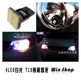 【winshop】無極4LED燈泡2W爆亮小鋼泡,汽車用室內燈、牌照燈,超白光,時尚冷白光
