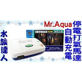 【水族達人】水族先生Mr.Aqua《自動充電停電打氣馬達》強勁、靜音、低震動 不斷電