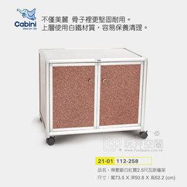 2.5尺上層白鐵雙門置物櫃^( 內有一活動層板 ^)