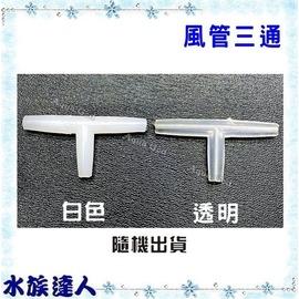 【水族達人】《風管三通》風管3通/T型分岔頭☆風管分接小零件☆