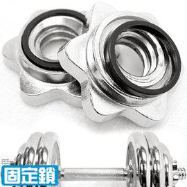 孔徑2.5CM電鍍六角鎖頭(兩顆販售) C113-004 (槓心固定鎖固定環梅花鎖.槓鈴鎖槓片鎖啞鈴鎖.運動健身器材.推薦哪裡買)
