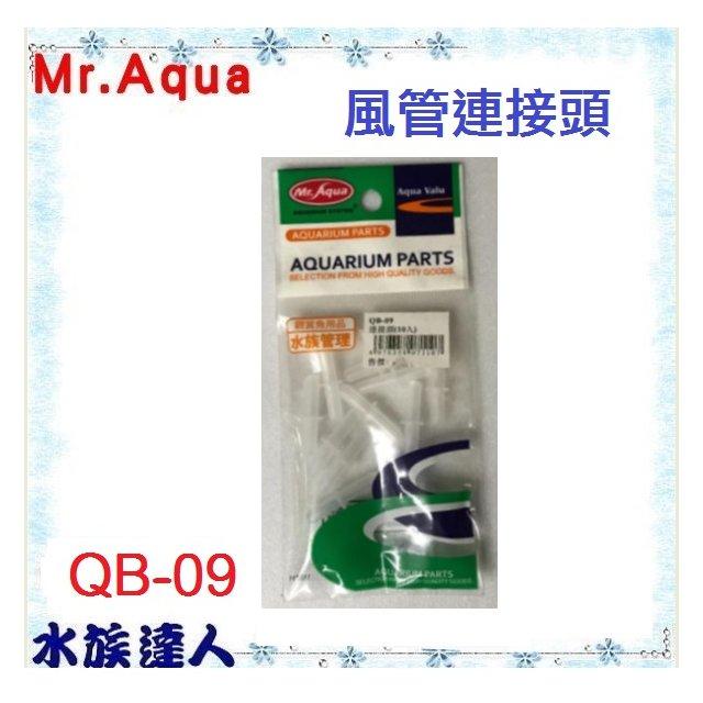 【水族達人】水族先生Mr.Aqua《風管連接頭.10入/包.QB-09》單通 風管分接小零件