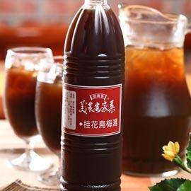 桂花烏梅汁