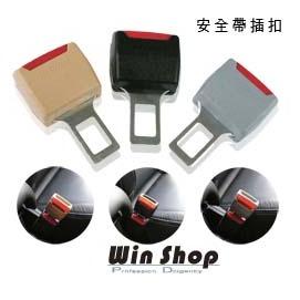 【WIN SHOP】☆含運送到家☆安全帶插扣,當汽車發動後行駛中不會發出警示音響,高強度工程塑膠料、合金製造