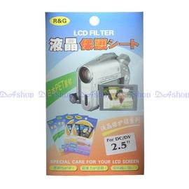 數位相機2.5吋 LCD螢幕保護貼Panasonic FX7/FX2 Casio Z55/Z5(32-111)