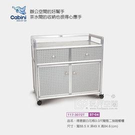 3.0尺雙抽屜一門置物櫃 ^(內附一活動層板^)