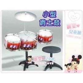 麗嬰兒童玩具館~兒童小型爵士鼓《普及版-三鼓一鑼》禮盒裝