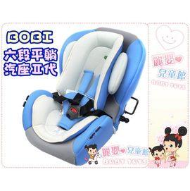 麗嬰兒童嬰幼館~BOBI二代尊爵型六段式平躺汽車安全座椅.網眼透氣布汽座.0-4歲