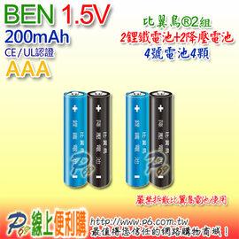 比翼鳥 #174 鋰鐵電池AAA 二組含比翼鳥鋰鐵電池4號2顆及降壓電池2顆送收納盒 可取