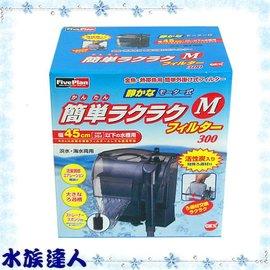 【水族達人】日本五味GEX《外掛過濾器.M300》熱賣商品!入水管生化套棉防止吸入小魚蝦!