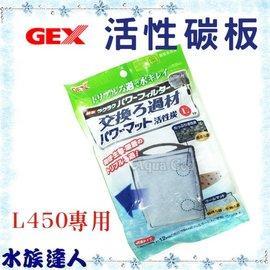 【水族達人】日本五味GEX《外掛過濾器.L450專用活性碳板》過濾棉替換用  插卡濾棉