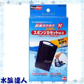 【水族達人】日本五味GEX《外掛過濾器.M300專用生化棉板》過濾棉替換用  插卡濾棉