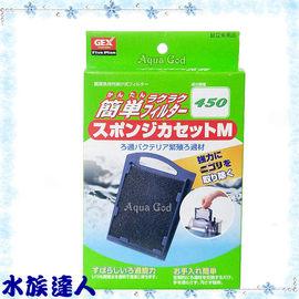 【水族達人】日本五味GEX《外掛過濾器.L450專用生化棉板》過濾棉替換用  插卡濾棉