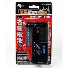 液晶型電子測試器~對應各種電池,包括鈕扣電池!◇/液晶顯示電池測試器/夾測型電池測電器/電池檢測器