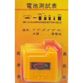 四方型電池測電器